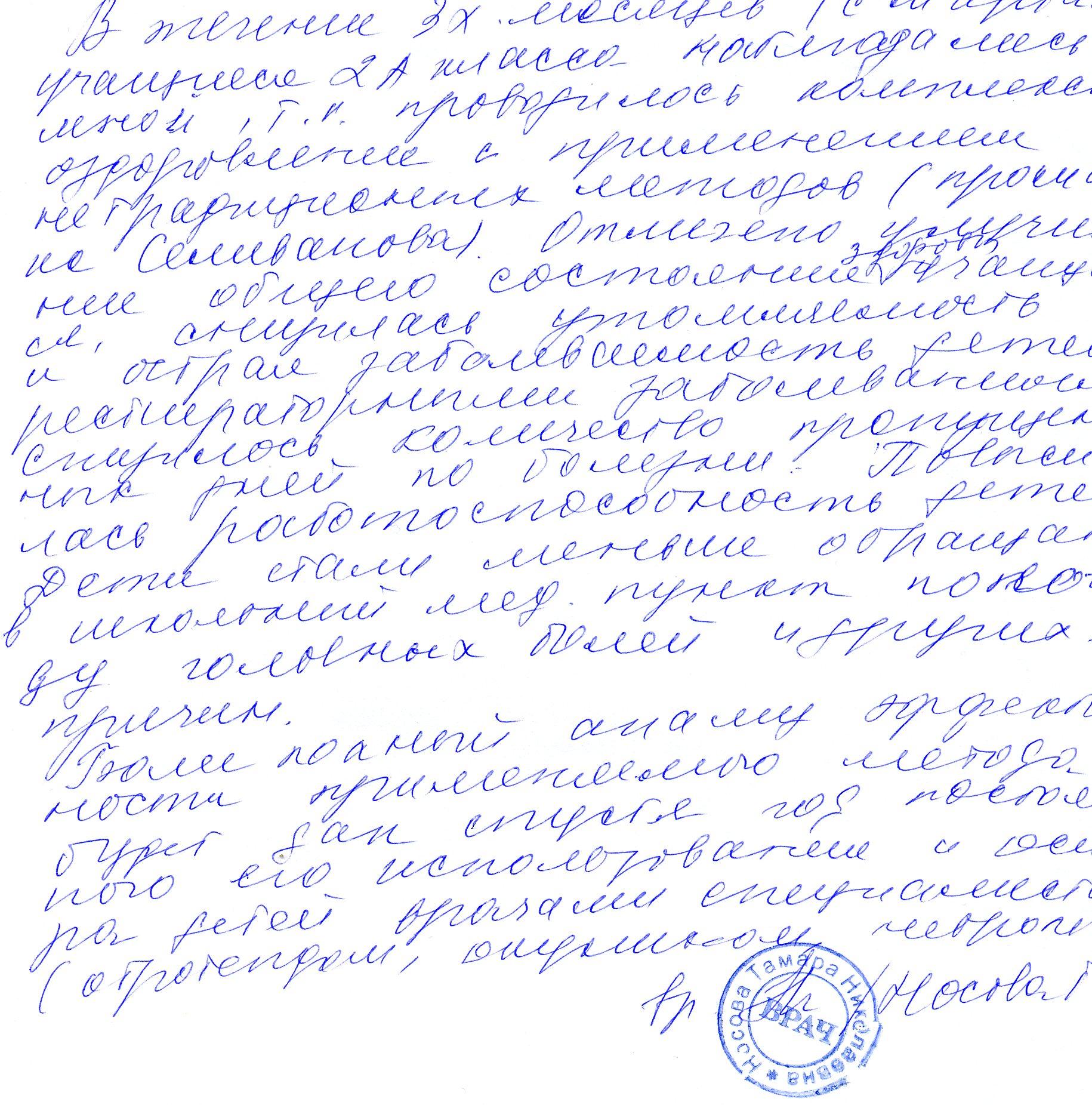 Отзыв школьного врача Носовой Т.Н   МАОУ «Лицей №38»